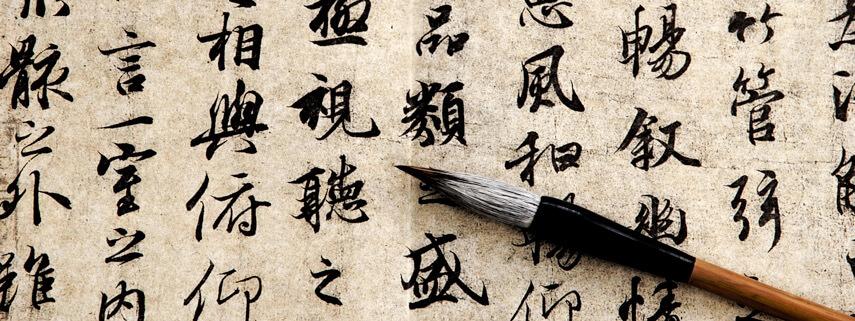China Blog Chinese Language