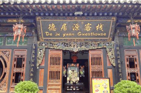 pingyao de ju yuan 7
