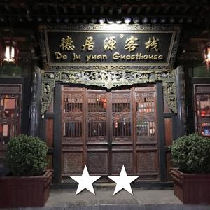 pingyao de ju yuan featured