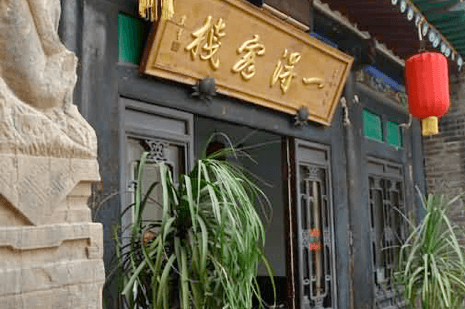 pingyao yide hotel 4
